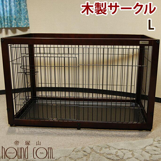 犬用|木製 サークル Lサイズ|シンプリーパレス スプリーム DWM01-L
