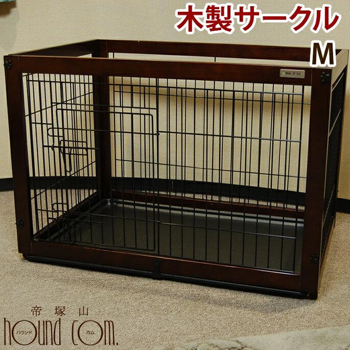 犬用|木製 サークル Mサイズ|シンプリーパレス スプリーム DWM01-M