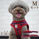 ペット用ハーネス ASHUウェアハーネス ギンガムチェックセット Mサイズ(小型犬用) アッシュ 洋 ...