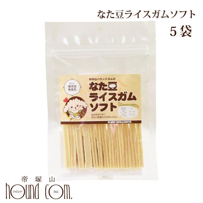 犬用おやつ|なた豆ライスガムソフト 5袋セット