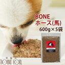 【おまけ付き】犬 生肉 無添加 ドッグフード ボーン BONE ホース 馬 600g×5袋【生食 ロ ...
