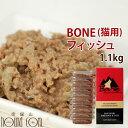 猫 生肉 無添加 キャットフード ボーン BONE フィッシュ 魚 1.1kg 酵素 乳酸菌 野菜 生肉 骨 内臓入り 生食 ローフード 消化 に優しい 帝塚山ハウンドカム