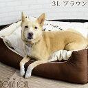 【犬猫用ベッド】中型犬大型犬用 オーガニックコットンソファベッド 3L ブラウンオーガニック100% クッション 取り外し 洗える 丈夫 おしゃれ 愛犬 愛猫