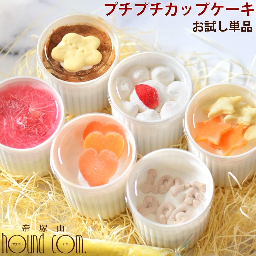 帝塚山ハウンドカム『プチプチカップケーキ』