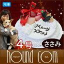 ペットのケーキ/ペット用クリスマスケーキ/手土産やプレゼントにおすすめ/犬 手作り食やおやつ...