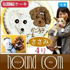 犬のケーキ/似顔絵/馬肉/犬 誕生日ケーキ/文字入れ/プレゼント 誕生祝い パーティ ケーキ 犬 ケ...