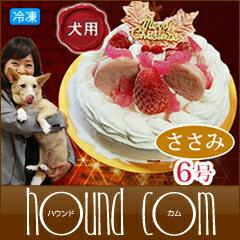 ペット クリスマスケーキ/ささみベース/予約受付/犬用ケーキ ギフト 手土産/大型犬 中型犬やパ...