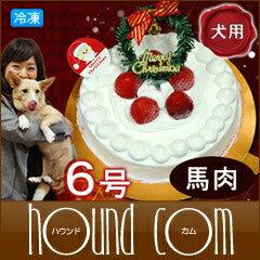 ペット用クリスマスケーキ/馬肉/予約受付/イヌ クリスマスケーキ 猫/クリスマスパーティやギフ...