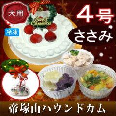 送料無料/犬用クリスマスケーキ&ディナーセット/予約受付/犬 ケーキ ペットのクリスマスケーキ...