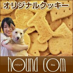 犬 おやつ オリジナルクッキー 国産無添加 低カロリーで子犬 老犬 肥満用にもおすすめ ドッグフード