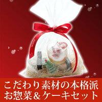 【予約受付中】2020年犬用クリスマスケーキ&ディナーセット ペットのクリスマスケーキ お惣菜 デリカテッセン 手作り食と犬用ケーキのセット 犬のケーキ 犬用ケーキ ペットのケーキ クリスマス クリスマスケーキ ペットケーキ おやつ ギフト 愛犬用【a0208】