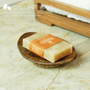 ソープディッシュや小物置きとしても使えるバリ島の人気アジアントレイココナッツの殻で出来た...