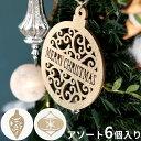 オーナメント ボール クリスマス ツリー ウッド [94120]【 ゴールド ドット バルーン フラット 装飾 デコレーション クリスマスツリー 】