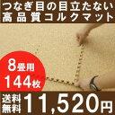 ◆つなぎ目の見えない高品質コルクマットだからまるで一枚のコルクカーペットみたい♪高品質・...