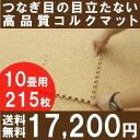 つなぎ目の見えない高品質タイプ天然コルクマット215枚セット本間10畳用【コルクカーペット・ウ...