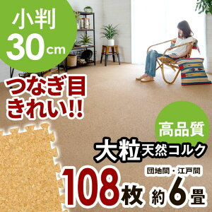 天然コルクマット108枚セット団地間・江戸間6畳用/ウッドカーペット