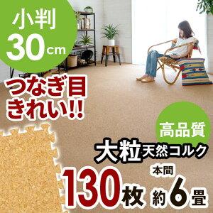 天然コルクマット130枚セット本間6畳用/ウッドカーペット