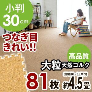 天然コルクマット81枚セット団地間・江戸間4畳半用/ウッドカーペット