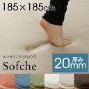 【送料無料】ラグマット ソフチェ[約185cm×185cm]...