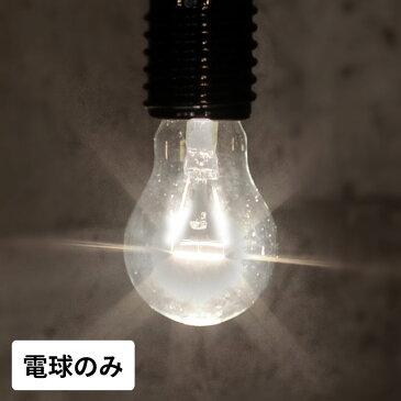 クリヤーランプ40W 口金E-26タイプ[RC002]【照明 おしゃれ アジアンランプ アジアン 照明 インテリア モダン ライト ランプ 照明器具 間接照明 アジアン雑貨 バリ雑貨 フロアスタンド 照明器具 リビング ダイニング】
