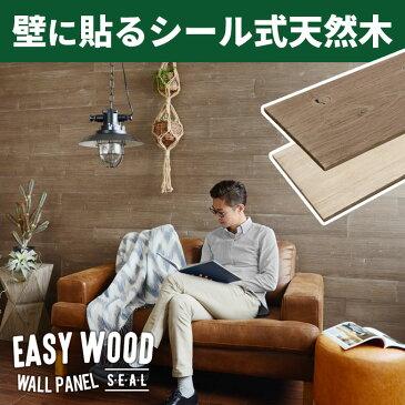 ウッドタイル 壁用 粘着式 天然木 ミスト ブラウン ウッドウォールパネル [83220-br 83220-mi]【 板壁 板壁DIY 壁に貼る ウォールパネル 木材 壁材 壁面パネル 壁板 壁木 貼る 貼れる 粘着テープ 両面テープ DIY】