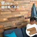 古材ウッドウォールパネル エイジドナロープランク [83212]【 ウ...