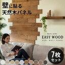 ウッドタイル 壁用 粘着式 天然木 ミスト ブラウン ウッドウォールパ...