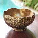 ココナッツの殻を生かしたお花型のアジアンボウル[10359]【バリ ……