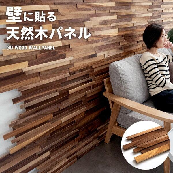 ウォールパネル天然木ブラックウォールナットウッドタイル壁用ジョイント式ウッド木製約W60cm×D20cm×H1.1cm 8408