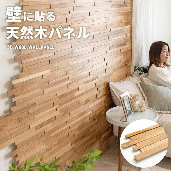 ウォールパネル天然木オークウッドウッドタイル壁用ジョイント式ウッド木製約W60cm×D20cm×H1.1cm 84089  壁材