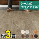 木目調フロアタイル 接着剤付き 床材 貼るだけフローリングタイル36枚セット[接着タイプ 全8色]【