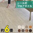 木目調フロアタイル 接着剤付き 床材 貼るだけ 72枚セット[接着タイプ 全8色]【 ウッドカーペッ