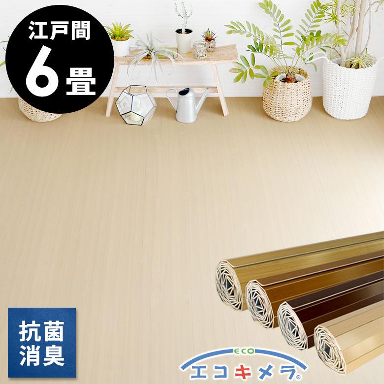 アジア工房『江戸間6畳用ウッドカーペット(CS-00-E60)』