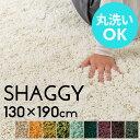 洗えるシャギーラグカーペット[強力滑り止め付き]約130×190cm【 洗える 130×190 1. ...