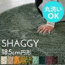 洗える シャギーラグカーペット[強力滑り止め付き]直径約185cm[円形]【マイクロファイバー 円形 ...