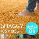 洗える シャギーラグマット[強力滑り止め付き]約185×185cm【ラグマット ラグ 正方形 ラグカ ...