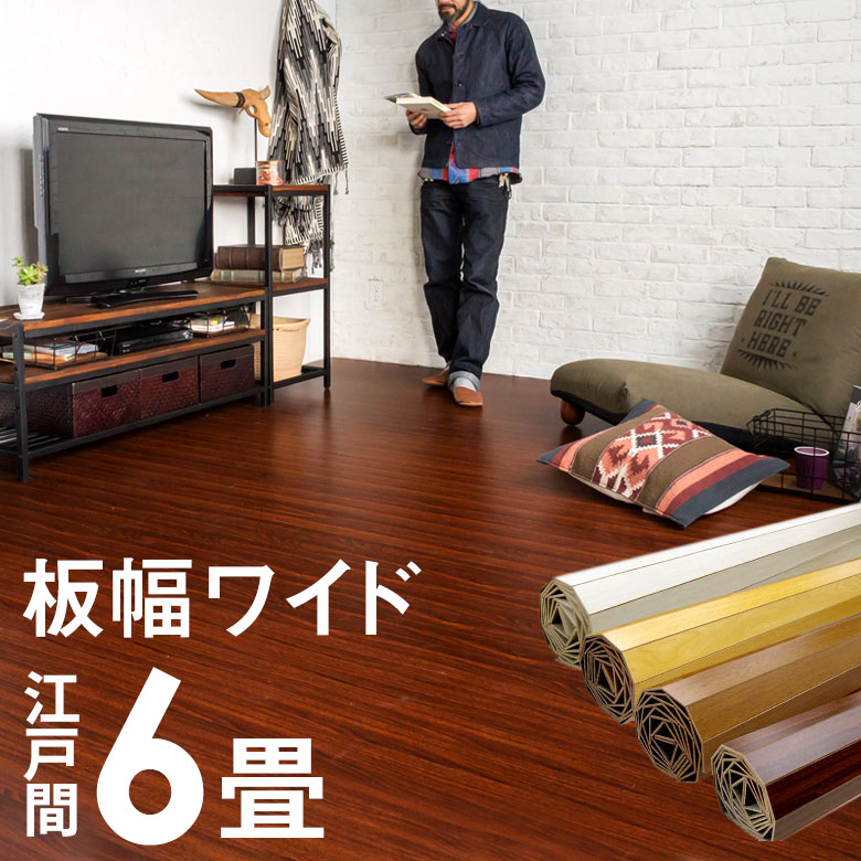 アジア工房『江戸間6畳用ウッドカーペット(GA-70-E60)』