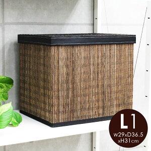 ヤシの葉の素材と合皮のコンビネーションが絶妙な収納ボックス。モジュールタイプの収納ケース...