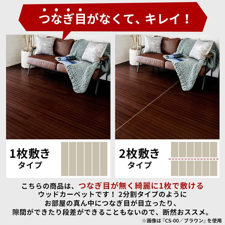 アジア工房『江戸間6畳用ウッドカーペット(CPT-GA-60-E60)』