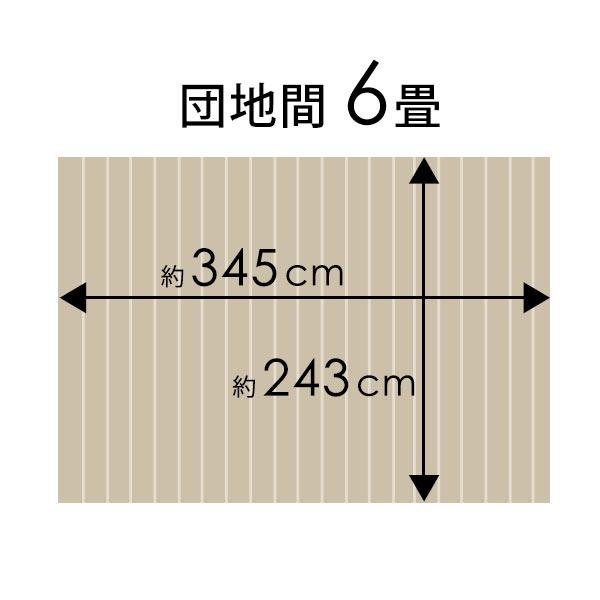 軽量 ウッドカーペット 団地間 6畳用 約243x345cm CS-00シリーズ 抗菌 消臭シリーズ エコキメラ
