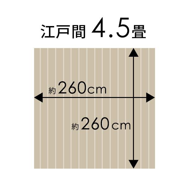 軽量 ウッドカーペット 江戸間 4.5畳用 約260x260cm CS-00シリーズ 抗菌 消臭シリーズ エコキメラ