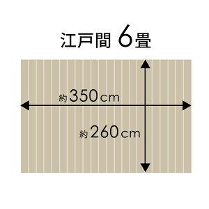 【板幅7cmタイプ】GA-70シリーズ江戸間6畳用ウッドカーペット260x350cm