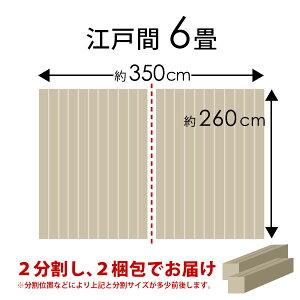 GA-70シリーズ江戸間6畳用ウッドカーペット260x350cm