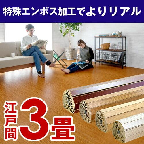 ウッドカーペット 江戸間 3畳用 特殊エ...