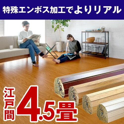 ウッドカーペット 江戸間 4.5畳用 特殊...