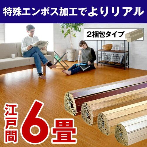 軽量 ウッドカーペット 江戸間 6畳用 特殊エンボス加...