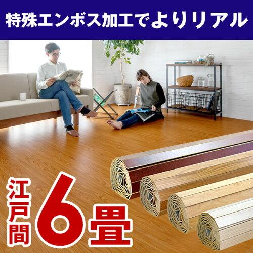 ウッドカーペット 江戸間 6畳用 特殊エンボス加工 約...