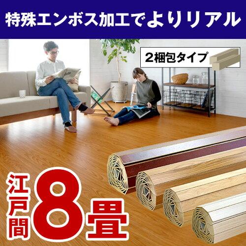 軽量 ウッドカーペット 江戸間 8畳用 ...