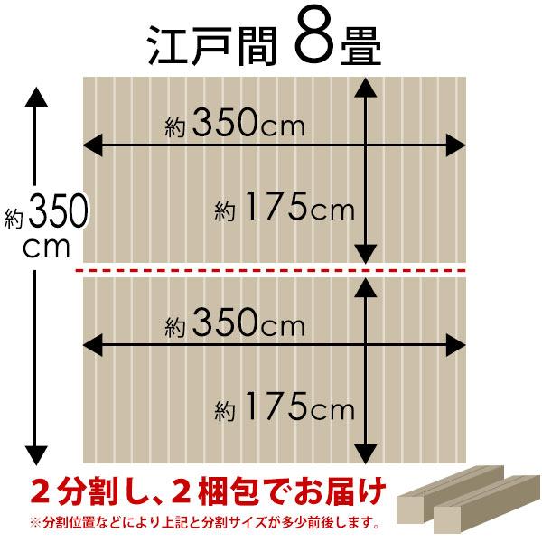 軽量 ウッドカーペット 江戸間 8畳用 特殊エンボス加工 約350x350cm[175x350cmの2本セット]PJ-40シリーズ