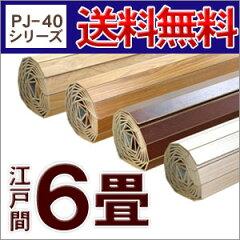 【硬くて丈夫な化粧板仕上げだからキズつきにくい】江戸間6畳用ウッドカーペット(約260x350cm)...